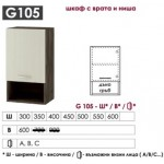 G105 Шкаф с 1 врата и ниша с височина 60 см