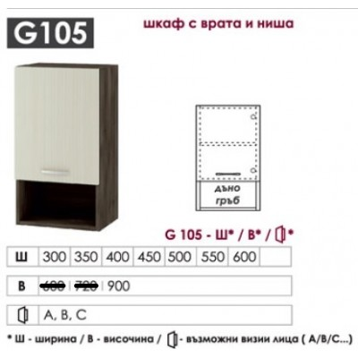 G105 Шкаф с 1 врата и ниша с височина 90 см