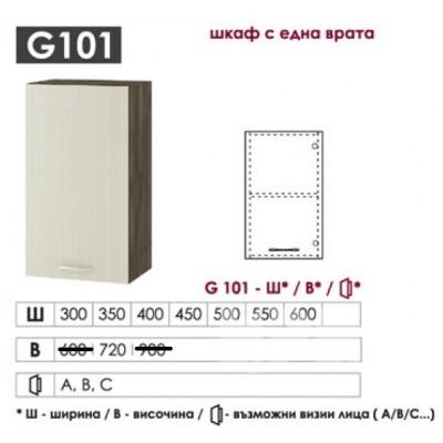 G101 Шкаф с 1 Врата с височина 72 см