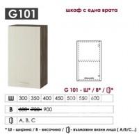 G101 Шкаф с 1 Врата с височина 90 см
