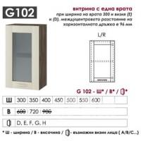 G102 Шкаф с 1 Врата витрина с височина 72 см