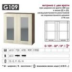 G109 Шкаф с 2 витрини с височина 60 см