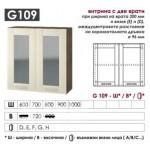 G109 Шкаф с 2 витрини с височина 72 см