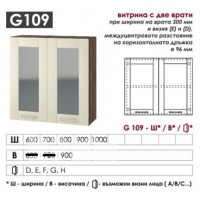 G109 Шкаф с 2 витрини с височина 90 см