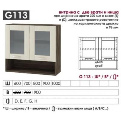 G113 Шкаф с 2 витрини и ниша с височина 90 см