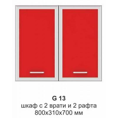 Регал G 13