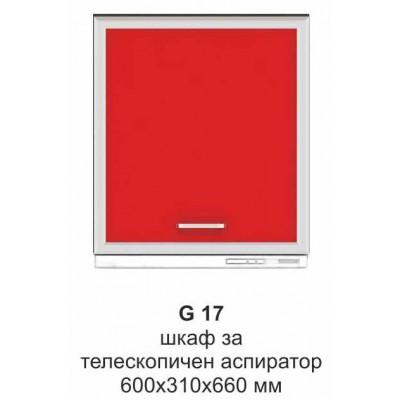 Регал G 17