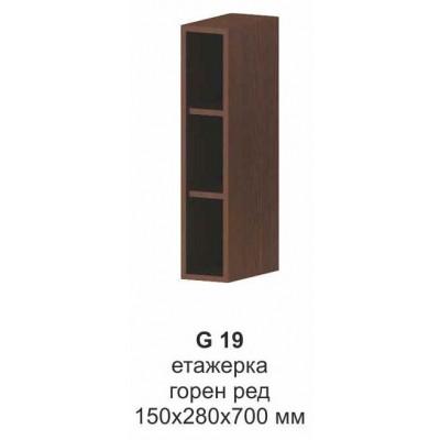 Регал G 19