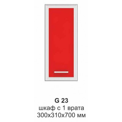Регал G 23