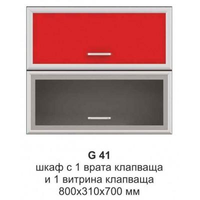 Регал G 41