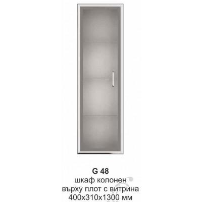 Регал G 48