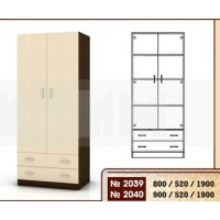 Двукрилен гардероб с две чекмеджета 2039/ 2040