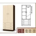 Двукрилен гардероб на цокъл, с лост, рафтове и чекмеджета 2051/ 2052