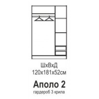 Трикрилен гардероб Аполо 2 бял гланц