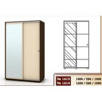Двукрилен гардероб с плъзгащи врати 1613/ 1614