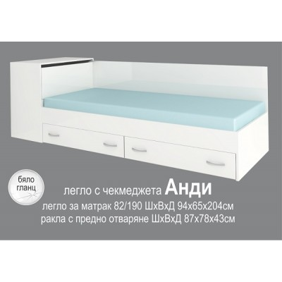 Легло с ракла и две чекмеджета Анди бяло гланц