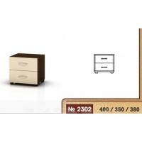 Нощно шкафче 2302