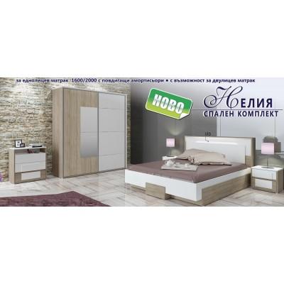 Спален комплект Нелия