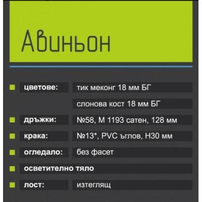 Антре АВИНЬОН