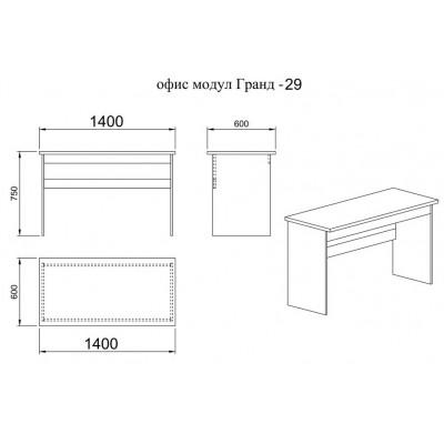Модул Гранд 29 - бюро за офис 140 см