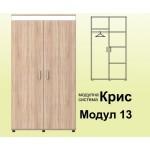 Двукрилен гардероб Крис Модул №13