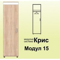 Еднокрилен гардероб Крис Модул №15