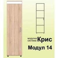 Еднокрилен гардероб Крис Модул №14