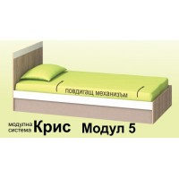 Легло с повдигащ механизъм Крис Модул №5