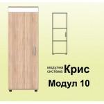 Висок шкаф с една врата Крис Модул №10