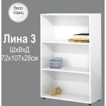 Етажерка Лина 3 бяло гланц