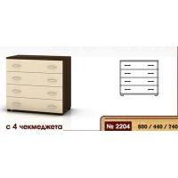 Скрин с четири чекмеджета 2204