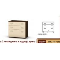 Скрин с две чекмеджета и падаща врата 2208