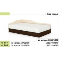 Легло 167 с повдигащ механизъм с амортисьори и извити табли в 3 размера