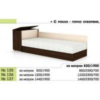 Легло 125 с повдигащ механизъм, прави табли и ракла в 3 размера