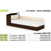 Легло 128 с повдигащ механизъм, заоблена табла и ракла в 3 размера