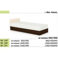 Легло 149 с повдигащ механизъм и права табла в 3 размера