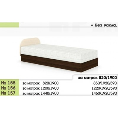 Легло 155 с повдигащ механизъм и скосена табла в 3 размера