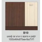 Долен кухненски шкаф за ъгъл 90 см с една врата без термо-устойчив плот ИРИС В10