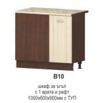 Долен кухненски шкаф за ъгъл 100 см с една врата и термо-устойчив плот ИРИС В10