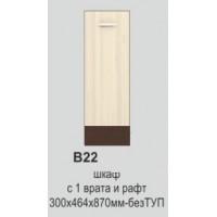 Долен кухненски шкаф 30 см с една врата без термо-устойчив плот ИРИС В22