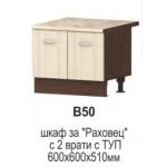 """Долен кухненски шкаф за """"Раховец"""" 60 см с две врати и термо-устойчив плот ИРИС В50"""