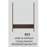 Долен кухненски шкаф за пералня 65 см без термо-устойчив плот ИРИС В53