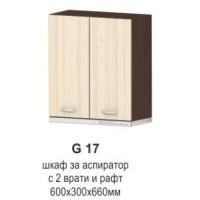 Горен кухненски шкаф за аспиратор 60 см с две врати ИРИС G17