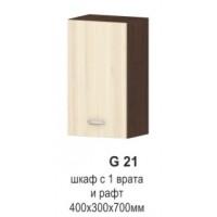 Горен кухненски шкаф 40 см с една врата ИРИС G21