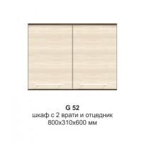Шкаф с 2 врати и отцедник за кухня Ванеса горен ред G52