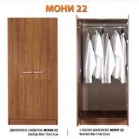Двукрилен гардероб Мони 22
