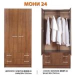 Двукрилен гардероб Мони 24