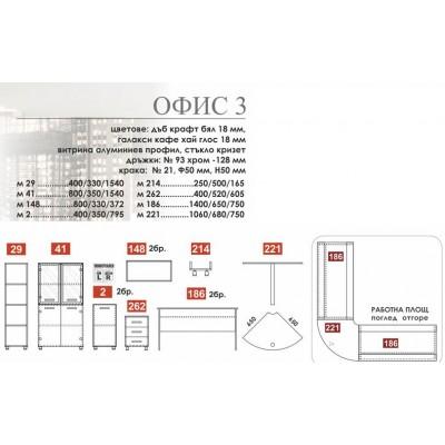 Офис обзавеждане ОФИС 3