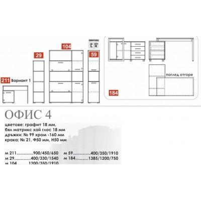 Офис обзавеждане ОФИС 4