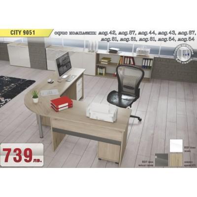 Офис комплект Сити 9051